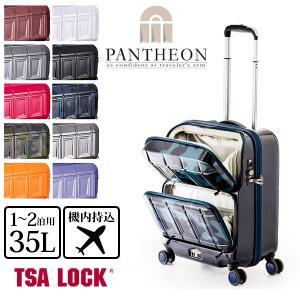 PANTHEON パンテオン PTS-6005 35L スーツケース キャリーケース キャリーバッグ ハードキャリー 機内持ち込み可 ダブルフロントポケット A.L.I アジアラゲージ|glencheck