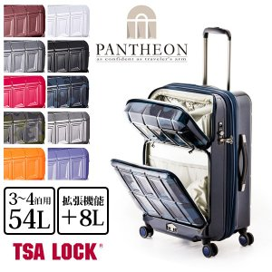 PANTHEON パンテオン PTS-6006 54L+8L 拡張機能 スーツケース キャリーケース キャリーバッグ ハードキャリー ダブルフロントポケット A.L.I アジアラゲージ|glencheck