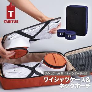 ワイシャツケース&ネックポーチ TABITUS/タビタス[JA]|glencheck