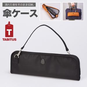 折り畳み傘ケース TABITUS/タビタス[JA]|glencheck