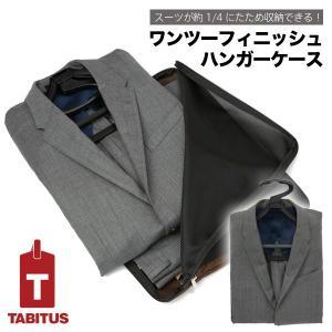 ワンツーフィニッシュハンガーケース(NEW) TABITUS/タビタス[JA]|glencheck