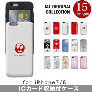JALオリジナル  iPhone7、iPhone8 ICカード収納付ケーススマホケース [JA]