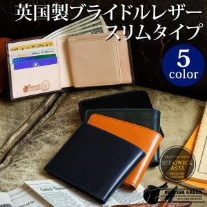 あすつく対応 上質な英国製の本革レザーを使用したスリムウォレットは、通常の二つ折り財布よりも厚みをお...