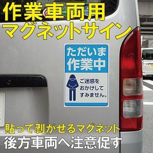 作業車シール・工事車安全シール 作業中 作業車用マグネットサイン 工事中・作業車両の安全安心 交通事故防止 貼りはがし自由なマグネット|glf