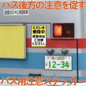 バス用シール、バス用マナーステッカー・シール(イエロー) A4サイズ視認性バツグン!|glf