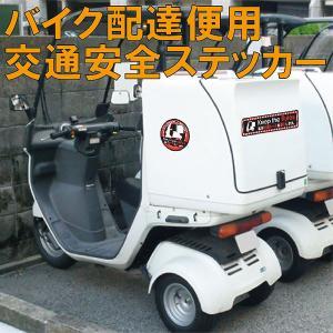 バイク便シール・配送便ステッカー(レッド) バイク車体に貼れる 安全標記 バイク便|glf
