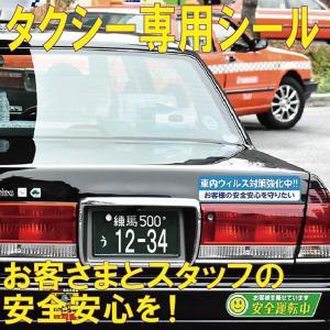 タクシーステッカー  コロナウィルス感染予防対策 ドラレコ 安全運転  タクシーシール|glf