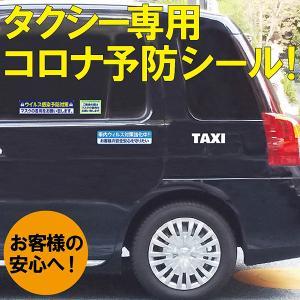 タクシーステッカー タクシー用シール タクシー迷惑防止 マスク着用 タクシードライバーの安全安心を守る|glf