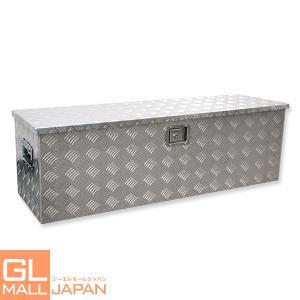 アルミ工具箱 (大)1230x385x385mm 道具箱 工具ボックス 工具入れ  トラック 軽トラ 荷台箱 保管箱 収納 収納ボックス 鍵付き 大型