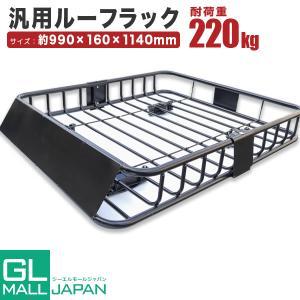 ルーフラック 500LBS 汎用 スチール製 ルーフキャリア バスケット カーゴ 耐荷重220kg ...