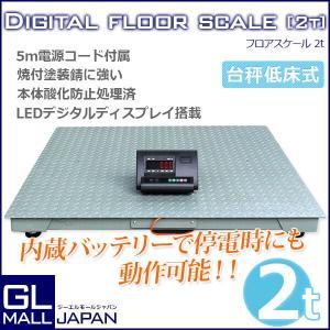 フロアスケール 2t デジタル式 1000mm バッテリー内蔵 充電式 電子秤 デジタル台はかり 低...