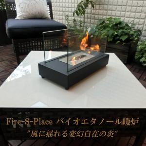 ファイヤーSプレイス 卓上バイオエタノール暖炉 0.5L (1年保証付き ISO 9001認定工場にて製造) 有害物質が出ない安心・安全でエコな暖房器具