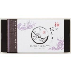 紀州梅干とチョコのこらぼれぃしょん。完熟紀州梅がチョコレートの美味しさを引き立てます。≪名称≫チョコ...
