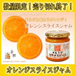 内容量:【贈答用】オレンジスライスジャム280g×3個(ギフトボックス入り)売切れ必至 毎年大人気の...
