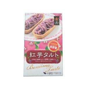内容量:12個入り石垣島産「沖夢紫」を使用