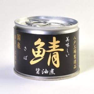 伊藤食品美味しい鯖醤油煮6号缶190g×24個入の関連商品5