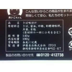 伊藤食品 美味しい鯖醤油煮 190g×4缶の関連商品6