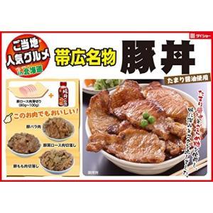 180g豚丼は北海道帯広の名物で、照り焼きにした豚肉をご飯にのせた丼です。たれはたまり醤油とざらめ糖...