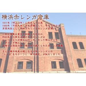 横浜発展の発祥の地 赤レンガ倉庫を模したお土産「横浜煉瓦」