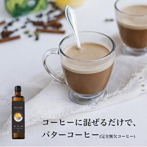 【液体オイル】適量をコーヒーに入れるだけでバターコーヒーをお楽しみ頂けます。サラダやスープにも適量を...