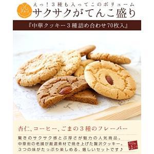 サックサクぶ厚い中華クッキー詰め合わせ♪ 杏仁、コーヒー、ゴマ3つの味入りあとひく甘さでやみつき注意...