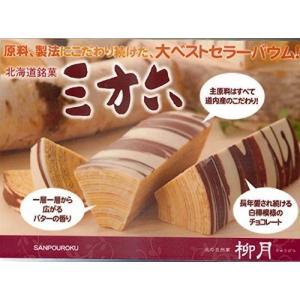 第27回世界菓子コンクール「モンドセレクション」最高金賞受賞白樺の木肌をミルクチョコレートとホワイト...