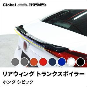 【適合車種】 タイプ:シビック セダン  型式:FC1 ※この商品はハッチバックとタイプRには対応し...