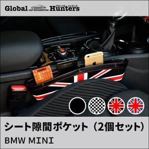 BMW MINI ミニ アクセサリー サイドポケット 小物入れ(2個セット) 人気商品
