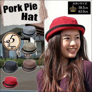 ハット ポークパイハット HAT 帽子 メンズ ハット レディース 男女兼用 CAP ブラック グレー レッド 大きいサイズ