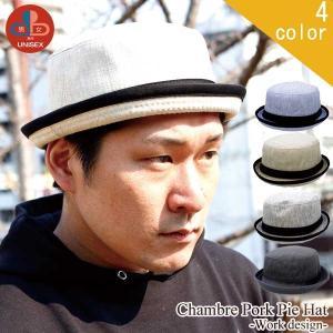 ハット HAT ポークパイハット シャンブレ地 大きいサイズ メンズ レディース ハット 帽子 男女兼用 CAP