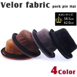 ポークパイハット ベロア地 プレーンカラー Pork Pie HAT ハット 帽子 男女兼用 メンズ...