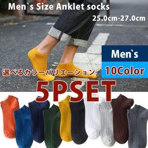 靴下セット 5P SET ソックス 選べるカラー 自由選択 アンクルソックス 靴下 くるぶし メンズ...