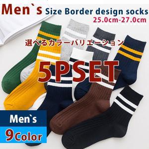 靴下セット 5P SET ソックス 選べるカラー 自由選択 ボーダー アンクル 靴下 スニーカーメン...