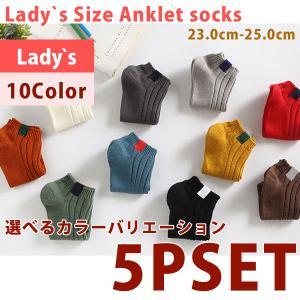 靴下 セット 5P 5足 SET ソックス 選べるカラー 自由選択 アンクルソックス 靴下 ワンポイ...