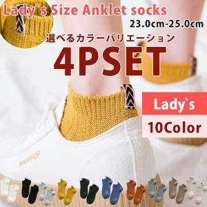 靴下セット 4P 靴下 4足 アンクルソックス ソックス ワンポイントタグ くるぶし レディース 2...