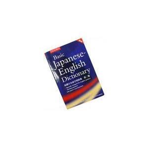 Basic Japanese-English Dictionary|globalmart