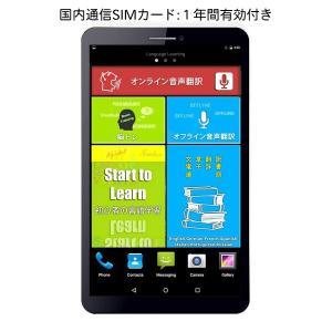 GT-V8i (インターナショナル)8インチ SIMフリー Android タブレット|globalmart