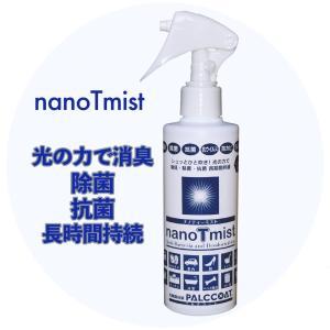 【お一人さま2点限り】消臭・除菌・抗菌 ナノティーミスト 200ml|globalmart