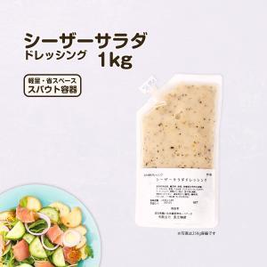 シーザーダラダドレッシング 1kg|globalmart