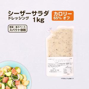 シーザーダラダドレッシング 1kg カロリー65%オフ|globalmart