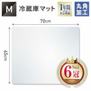 osharemart 冷蔵庫 マット キズ防止 凹み防止 目盛りシール付き Mサイズ 65×70cm...