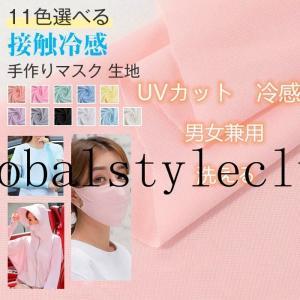 アイスシルクコットン マスク手作り DIY 冷感  クール   マスク素材 UVカット ソフト 裁縫 飛沫 花粉 防塵対策の手作りの画像