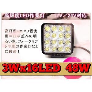 48W  LED 作業灯 12v24v兼用 作業効率UPワークライト 爆買い|globatt-ej