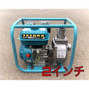 エンジン式排水ポンプ 2インチ用 TEZUKA LBB550 農業用・井戸水ポンプ|globatt-ej