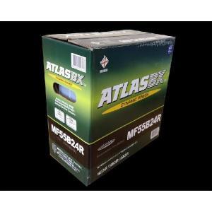 カーバッテリー アトラス 55B24L 55B24R 自動車バッテリー 国産車対応|globatt-ej