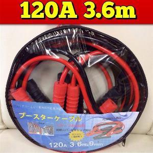 ブースターケーブル 3.6m 120a DC12V/24V対応 120アンペア|globatt-ej