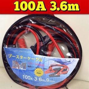 ブースターケーブル 3.6m 100a DC12V/24V対応 100アンペア|globatt-ej
