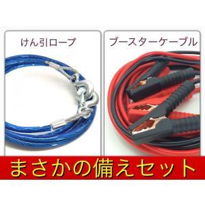 ブースターケーブル 5m-120A けん引ロープ 4m まさかの備えセット|globatt-ej