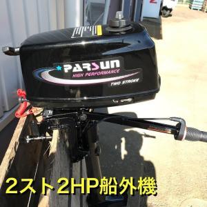 PARSUN パースン 船外機 T2CBMS 2スト免許不要2馬力エンジン ボート インフレータブル...