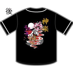 神楽ユニフォームシャツ 滝夜叉|globe-iine